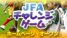 JFAチャレンジゲーム ホームページ