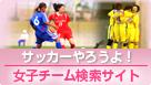 サッカーやろうよ!女子チーム検索サイト