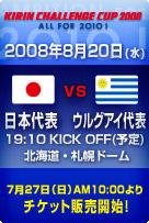 キリンチャレンジカップ2008 〜 ALL FOR 2010!〜 日本代表 対 ウルグアイ代表
