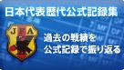 日本代表公式記録集