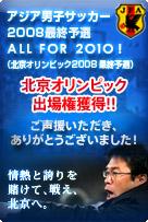 アジア男子サッカー2008最終予選