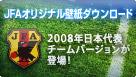【JFAオリジナル壁紙ダウンロード】2008年日本代表チームバージョンが登場!