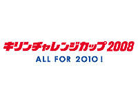 【キリンチャレンジカップ2008 〜 ALL FOR 2010!〜】U-23日本代表 対 U-23アルゼンチン代表 雷雨により84分に試合終了および試合成立