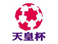 【第88回天皇杯全日本サッカー選手権大会】日本一のサッカーチームを目指し9月13日に開幕!