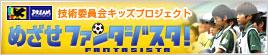 技術委員会キッズプロジェクト めざせファンタジスタ!