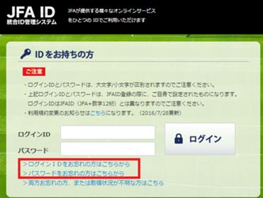 JFAIDログイン入力欄下画面.png