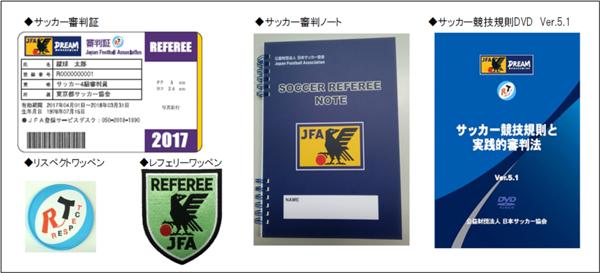 サッカー新規物品.png