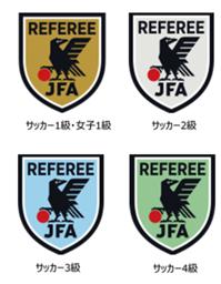 サッカー審判レフェリーワッペン.png
