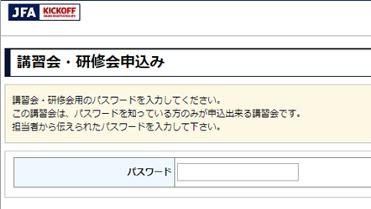 パスワード入力画面.png