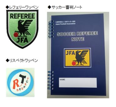 サッカー新規物品_2019.png