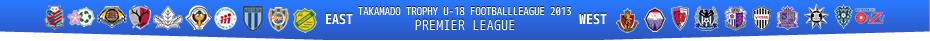 高円宮杯U-18サッカーリーグ2013 プレミアリーグ