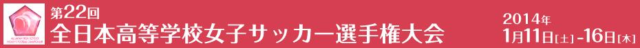 第22回全日本高等学校女子サッカー選手権